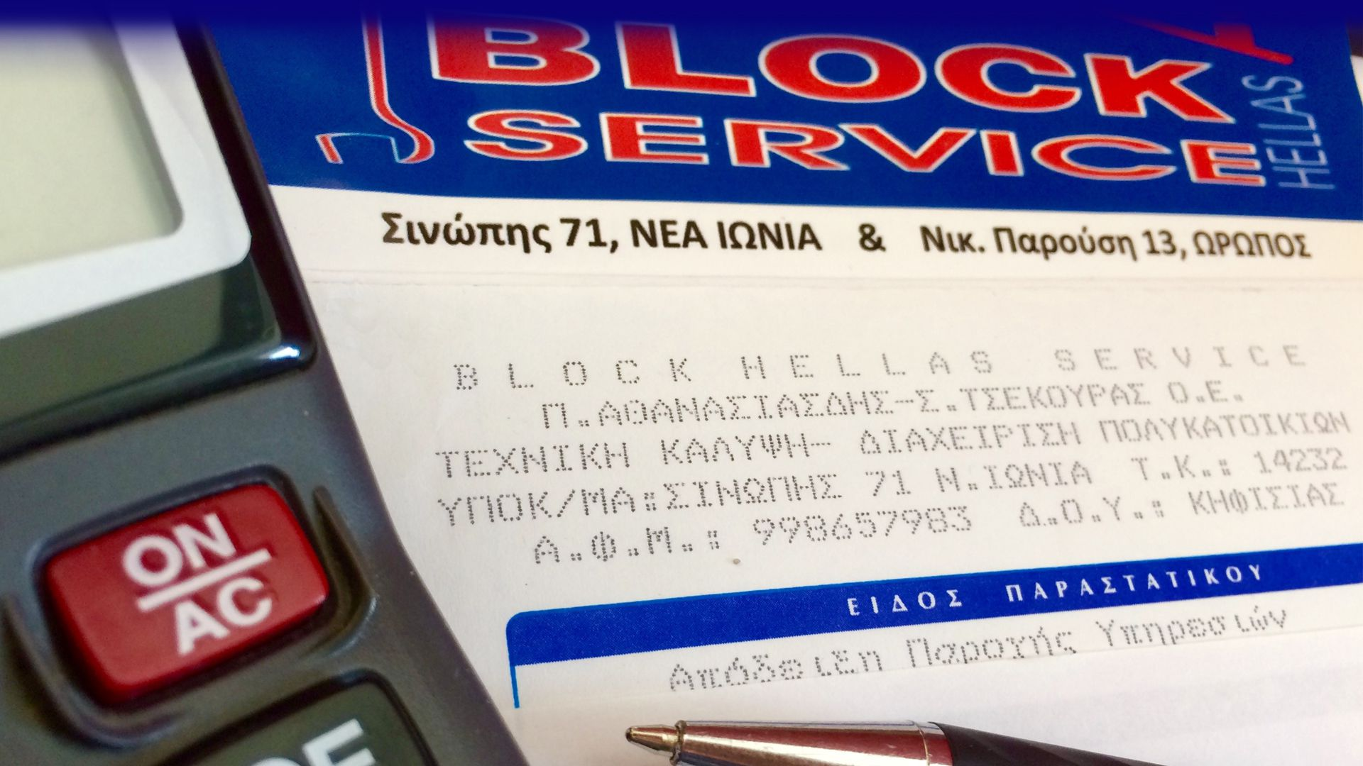 Block <br /><strong> Hellas </strong><br /> Service